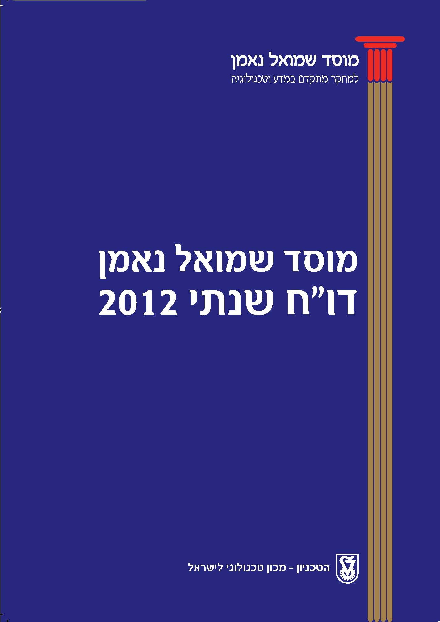 Annual Report 2012 Samuel Neaman Institute