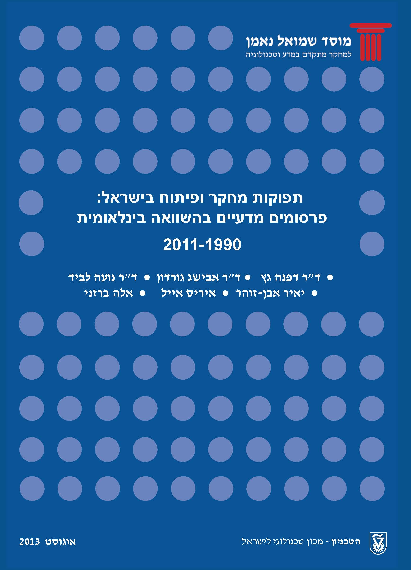 Outputs in Israel: International Comparison of Scientific Publications, 1990-2011