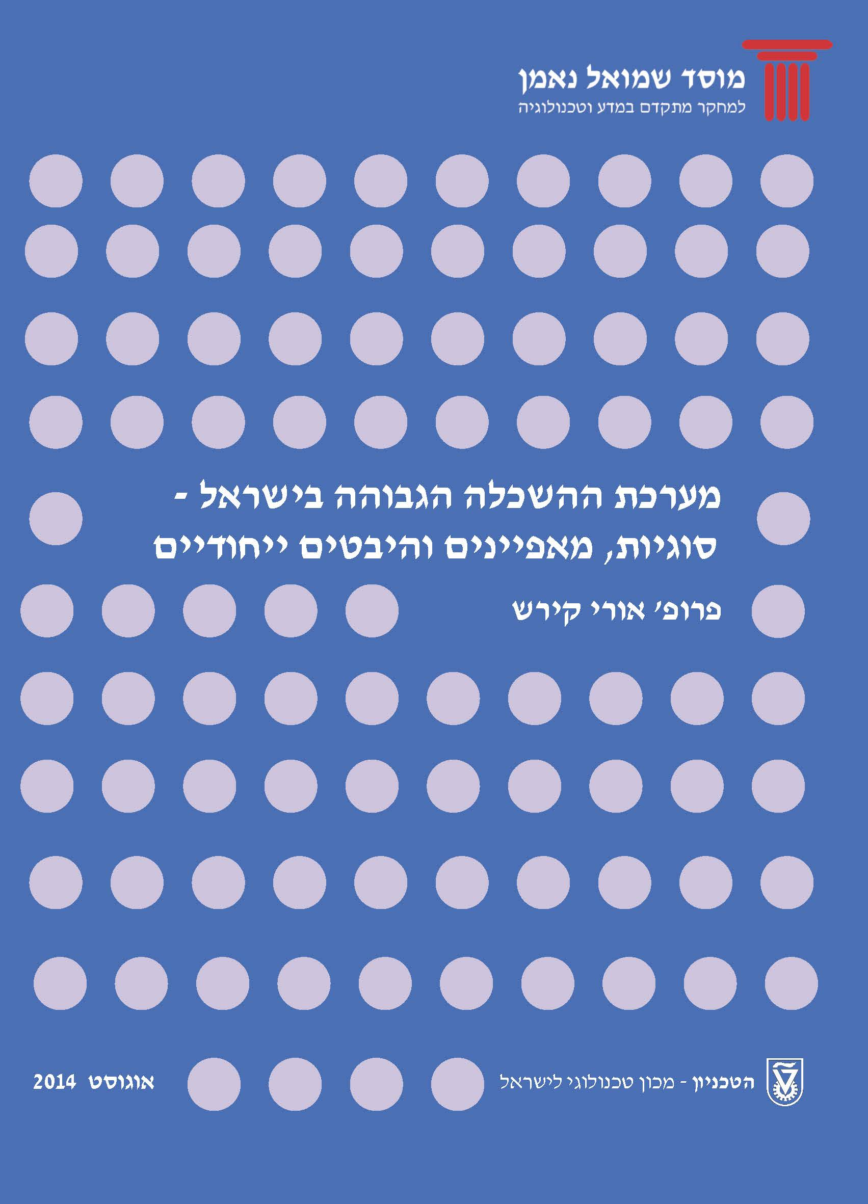 The Higher Education System in Israel - Issues, characteristics and unique Aspects