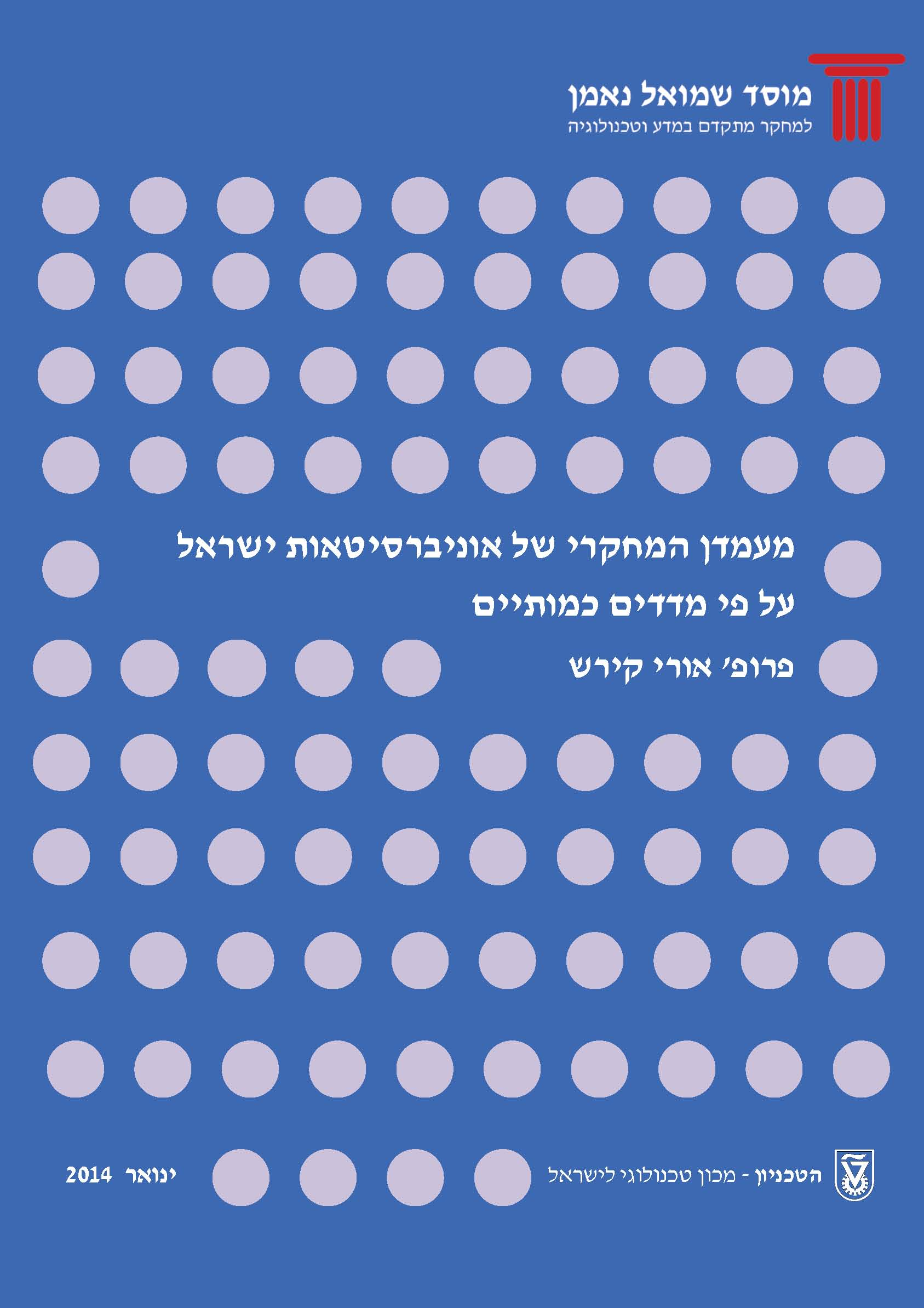 Research Standing of Israeli Universities by Quantitative Indicators