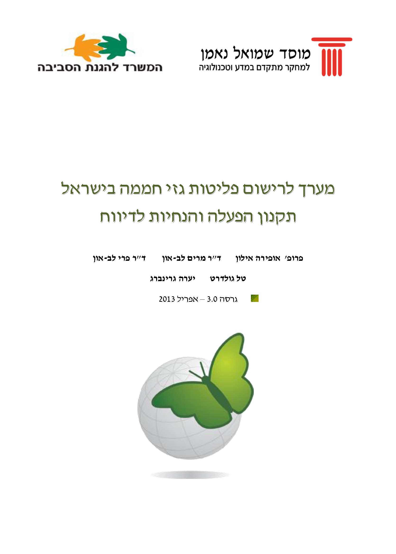 Green House Gases emissions registry in Israel - accounting and reporting protocol
