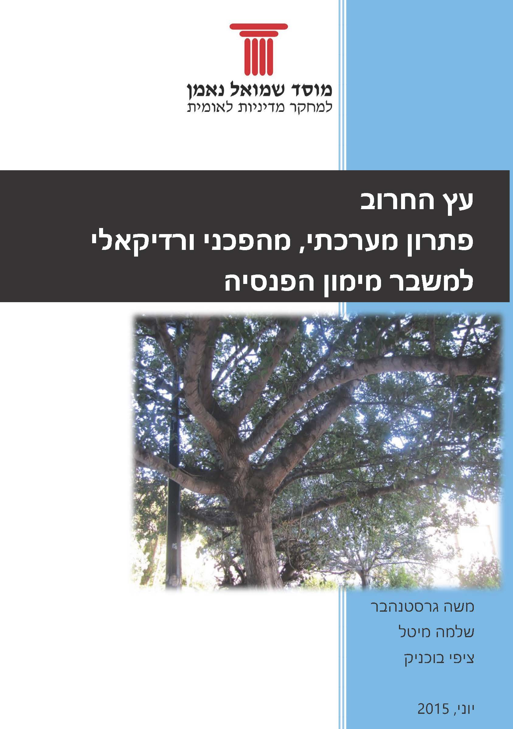 The Carob Tree - A Radical Evolutionary Systemic Solution to the Pension Crisis (Hebrew)