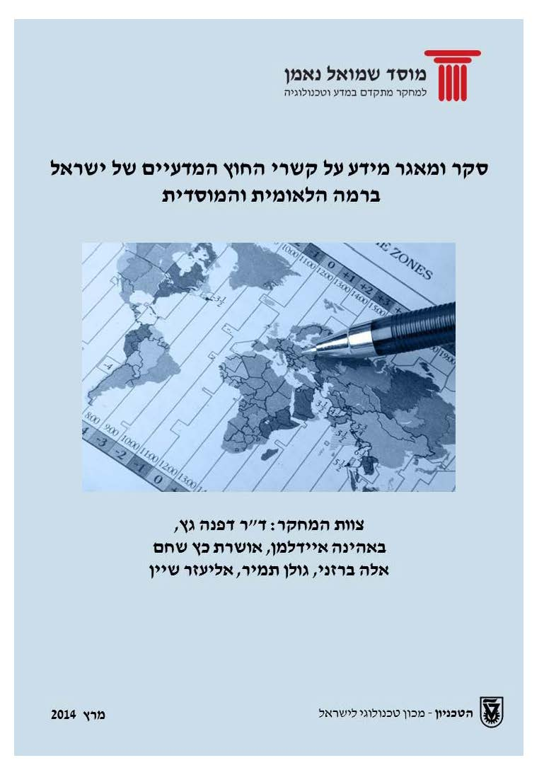 Survey and Database on Israel's Scientific foreign Relations on a national and institutional level