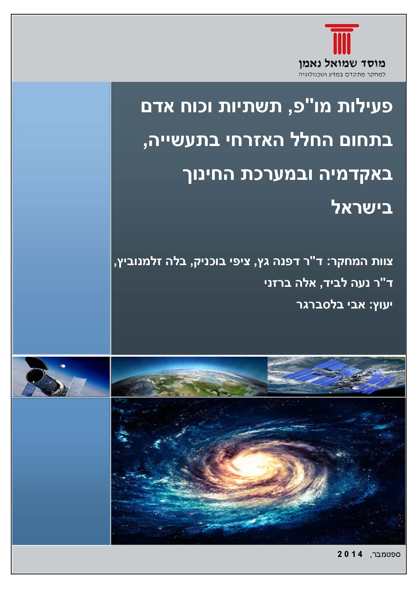R&D Activity, infrastructures and human resources in the civil space sector: Academy, Industry and education system in Israel