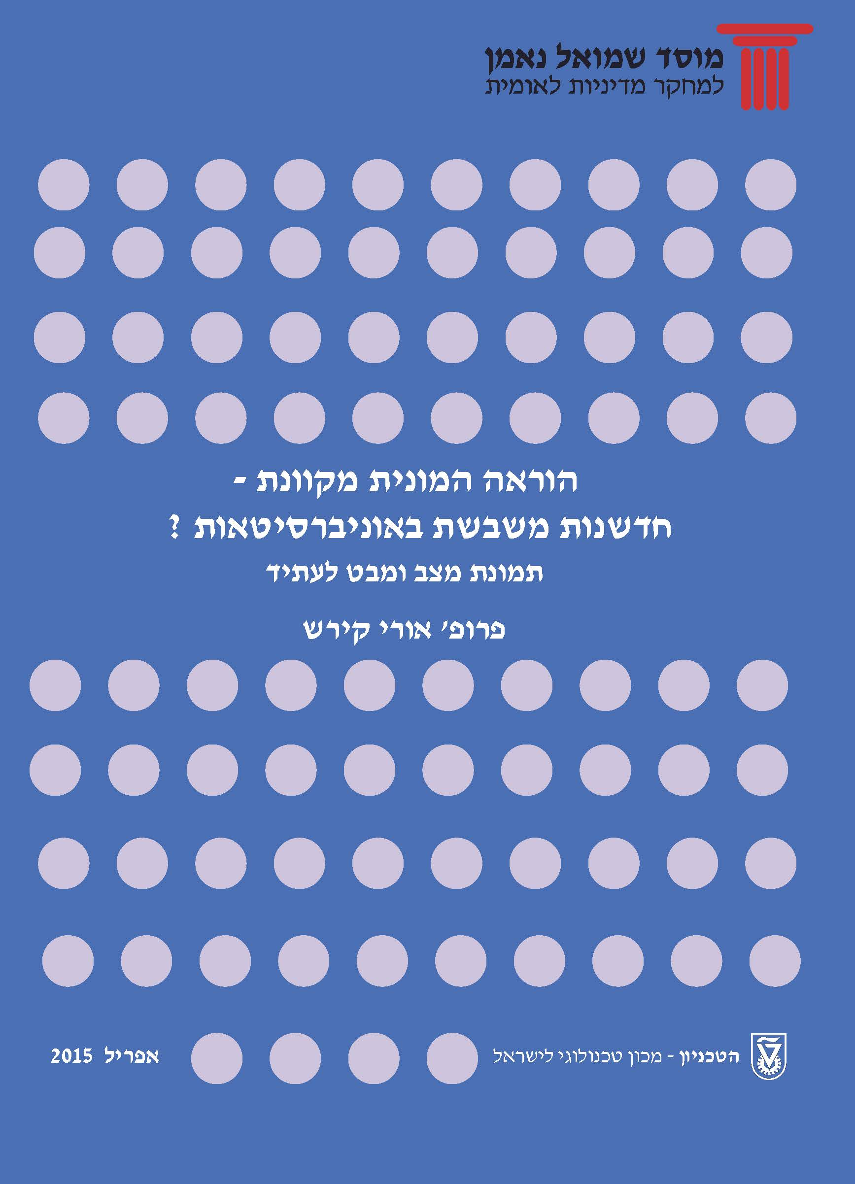 Massive Online Courses Disruptive Innovation at the Universities?