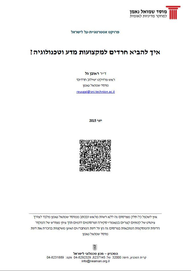How to bring Haredim to science and technology?