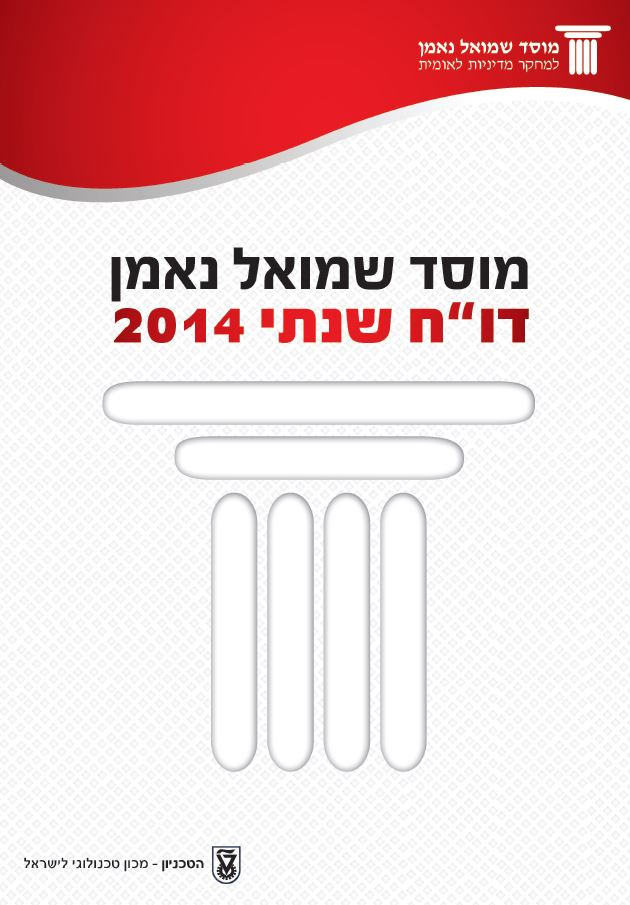 Annual Report 2014 Samuel Neaman Institute
