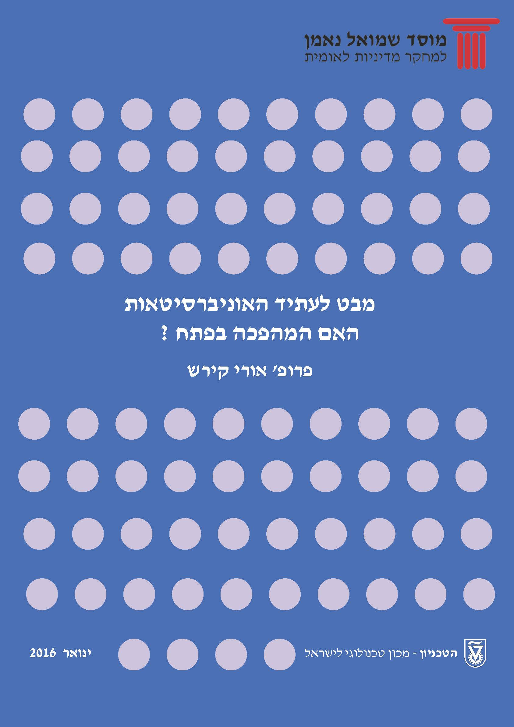 The Future of Universities – Is the Revolution in Front of Us?