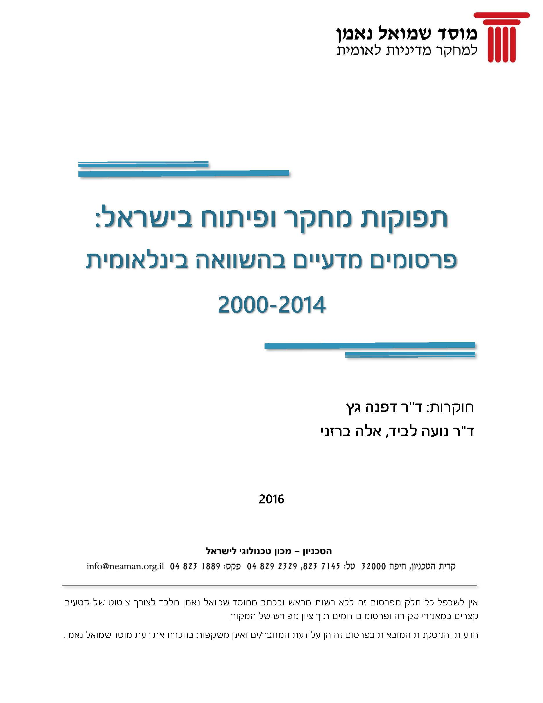 R&D Outputs in Israel: International Comparison of Scientific Publications, 2000-2014