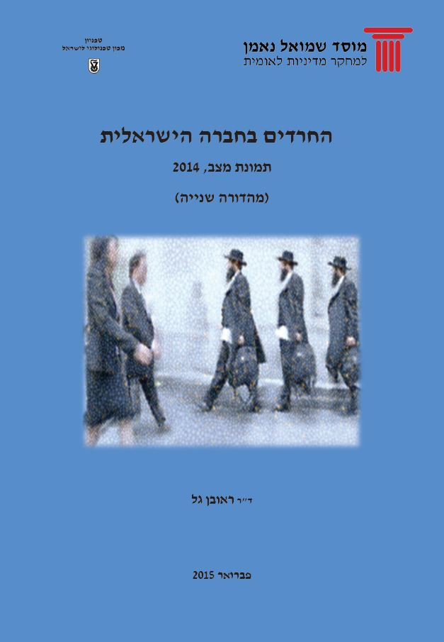 Ultra-Orthodox ('Haredi') Jews in Israel's Society: A 2014 Status Report.