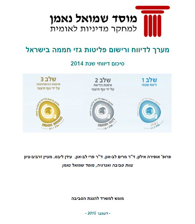 Greenhouse Gas Emissions Reporting and Registration System in Israel: Summary of Reports for 2014