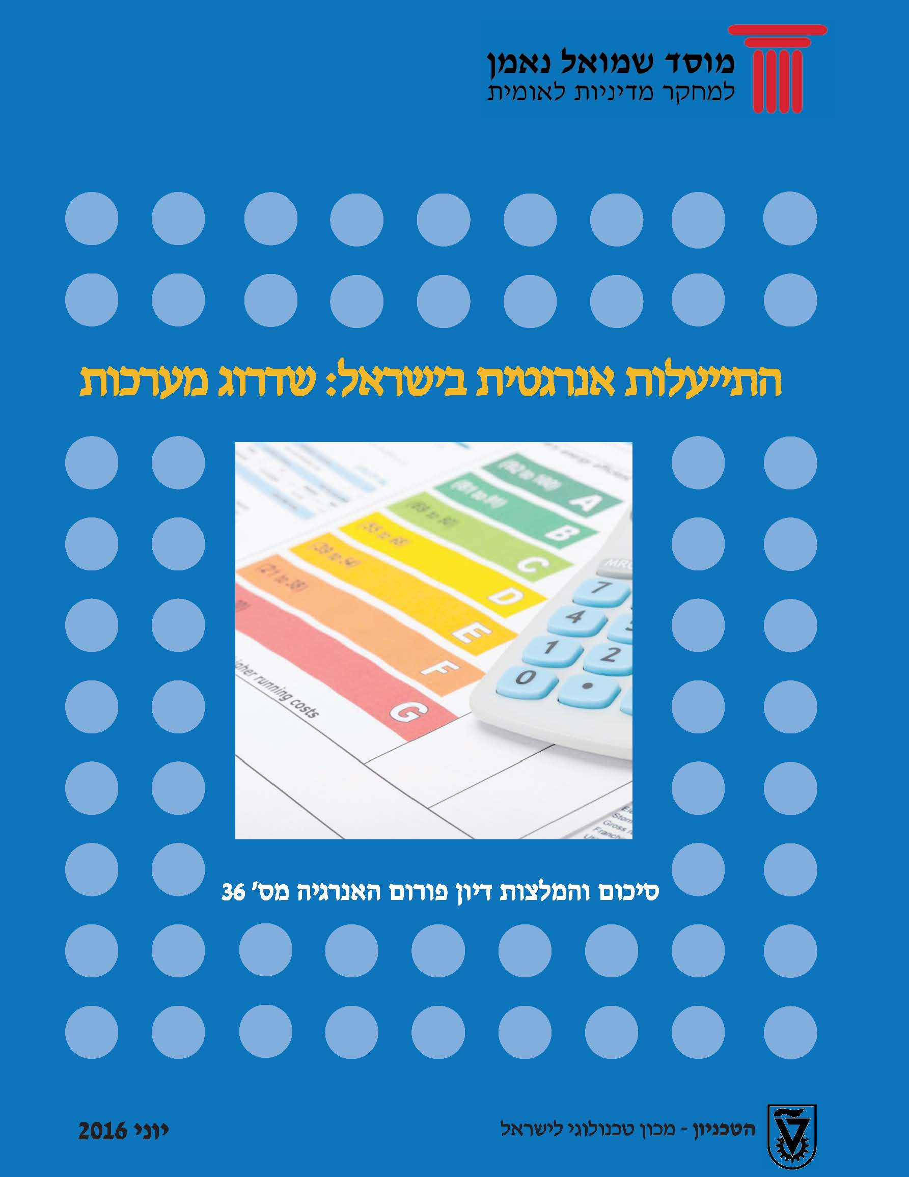 Energy Forum 36: Energy Efficiency in Israel: Systems Upgrade
