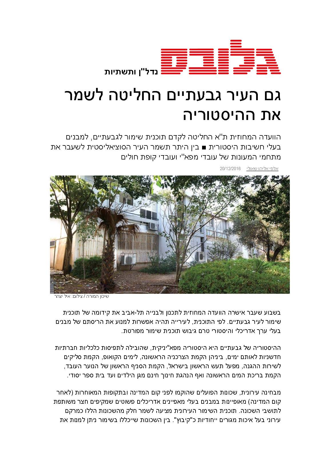 The city of Givatayim decided to preserve its historic legacy