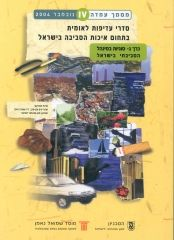 National Environmental Priorities of Israel, Position Paper IV, Vol. 3: Environmental Management