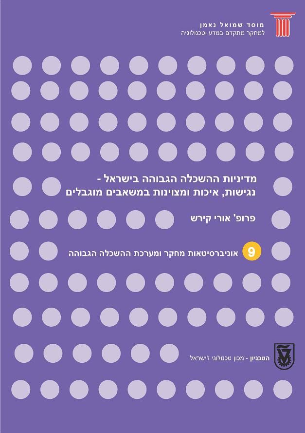 Higher education policy in Israel - accessibility, quality and excellence with limited resources