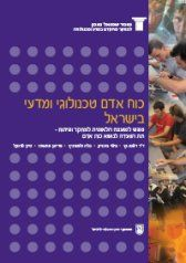 Human Resources for Science and Technology in Israel