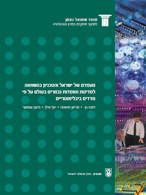 The status of Israel and the Technion research in comparison to selected countries and institutes using bibliometrics indices