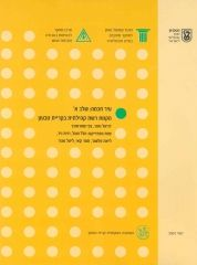 The Intelligent City: Stage 1: Establishment of a Community Network in Kiryat Tivon