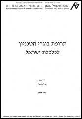 The Contribution of Technion Graduates to the Israeli Economy