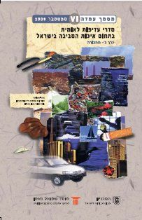 National Environmental Priorities of Israel - transportation and environment in Israel 2008