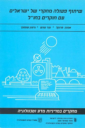 Research Collaborations Between Israeli Researchers and Researchers from Abroad