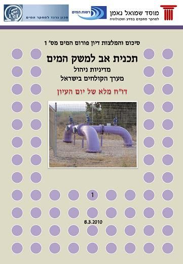 The Israeli water Management master plan- management policy of the effluent system in Israel – full report of the SNI water forum