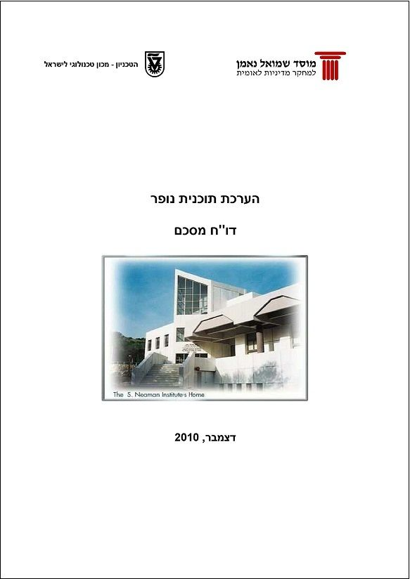 Evaluation of the NOFAR Program