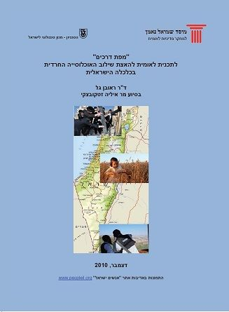 """Road Map"" - A National Program to Promote the Integration of the Ultra-Orthodox Population in the Israeli Economy"