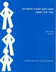 Trends in Demand for Electronics Engineers and Graduates of Computer Sciences