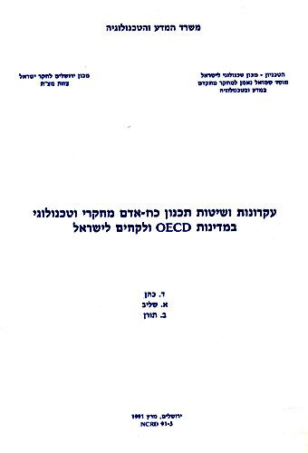 Principles and Systems for Planning of Human Resources in Research and Technology in the OECD Countries, and Lessons for Israel
