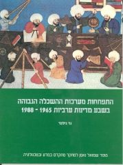 Development of Higher Education Systems in Seven Arab Countries - 1965 - 1988