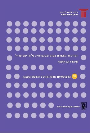 The National Science and Technology Policy of Israel