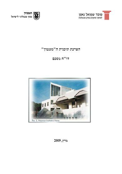 Evaluation of Israel R&D Plan