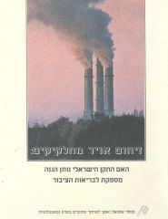 Particle Air Pollution: Are Israeli Regulations Sufficient to Protect the Public Health?