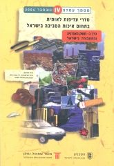 National Environmental Priorities of Israel, Position Paper IV, Vol. 2: The Energy Market in Israel