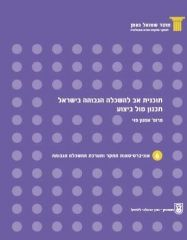 Major Plan for Higher Education - Planning Versus Performance