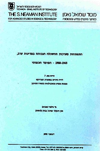 Development of Higher Education Systems in the Arab Countries