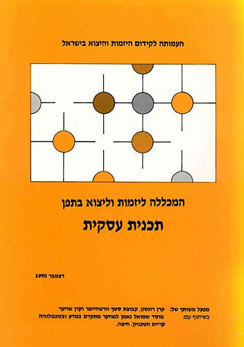 Business Plan - The College for Entrepreneurship