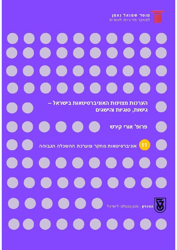 Excellence Evaluations of the Universities in Israel - Approaches, Issues and Achievments