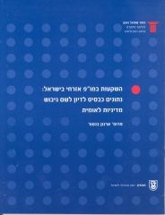 Investments in Civilian Research & Development in Israel: Background Data for Development of a National Policy