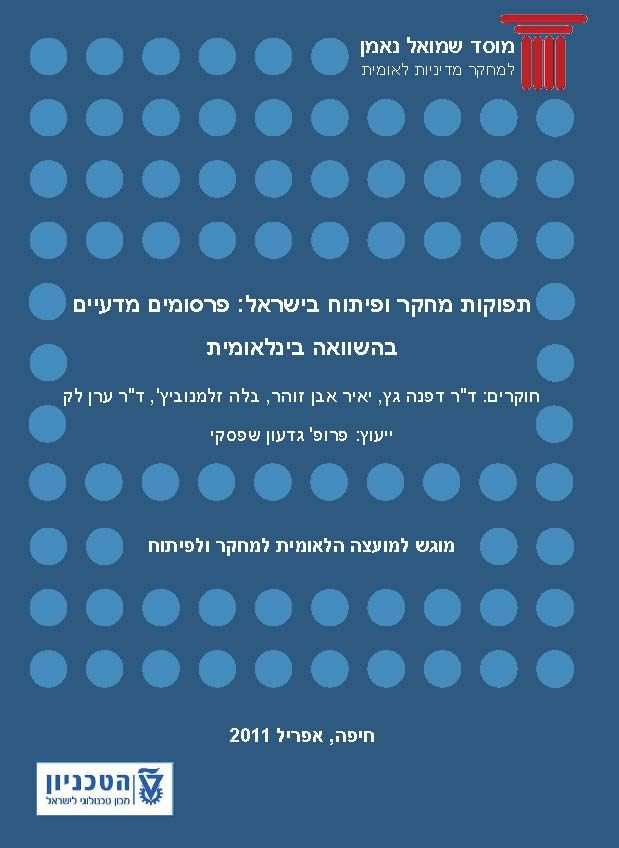 Israeli R&D Output: international comparison of scientific publications