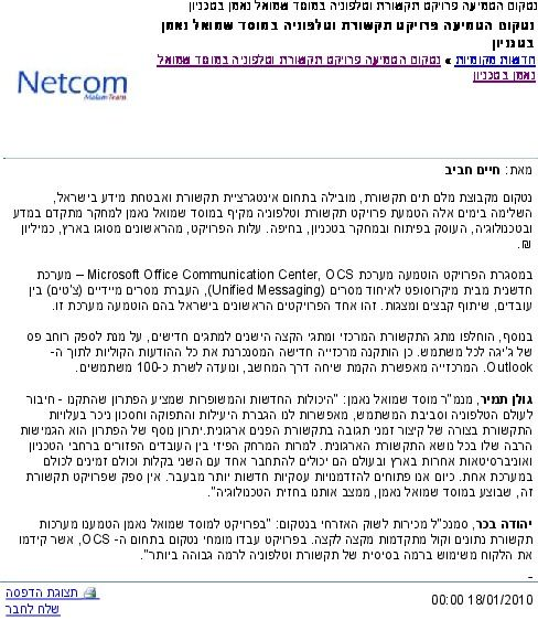 Netcom has implemented a telephony and communication project at the S. Neaman Institute at the Technion