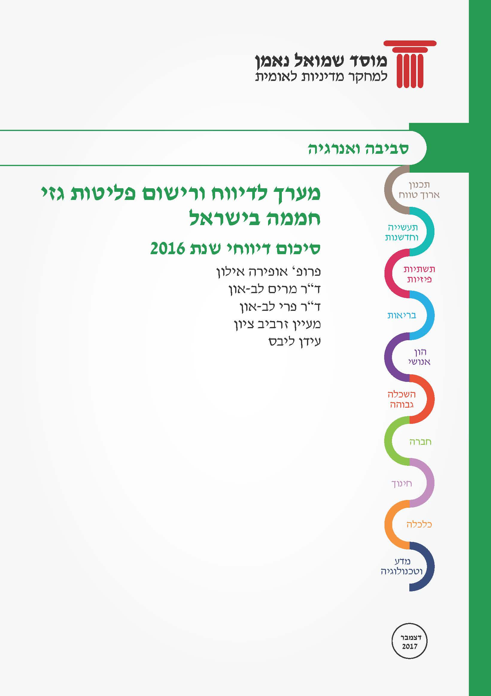 Greenhouse Gas Emissions Reporting and Registration System in Israel: Summary of Reports for 2016