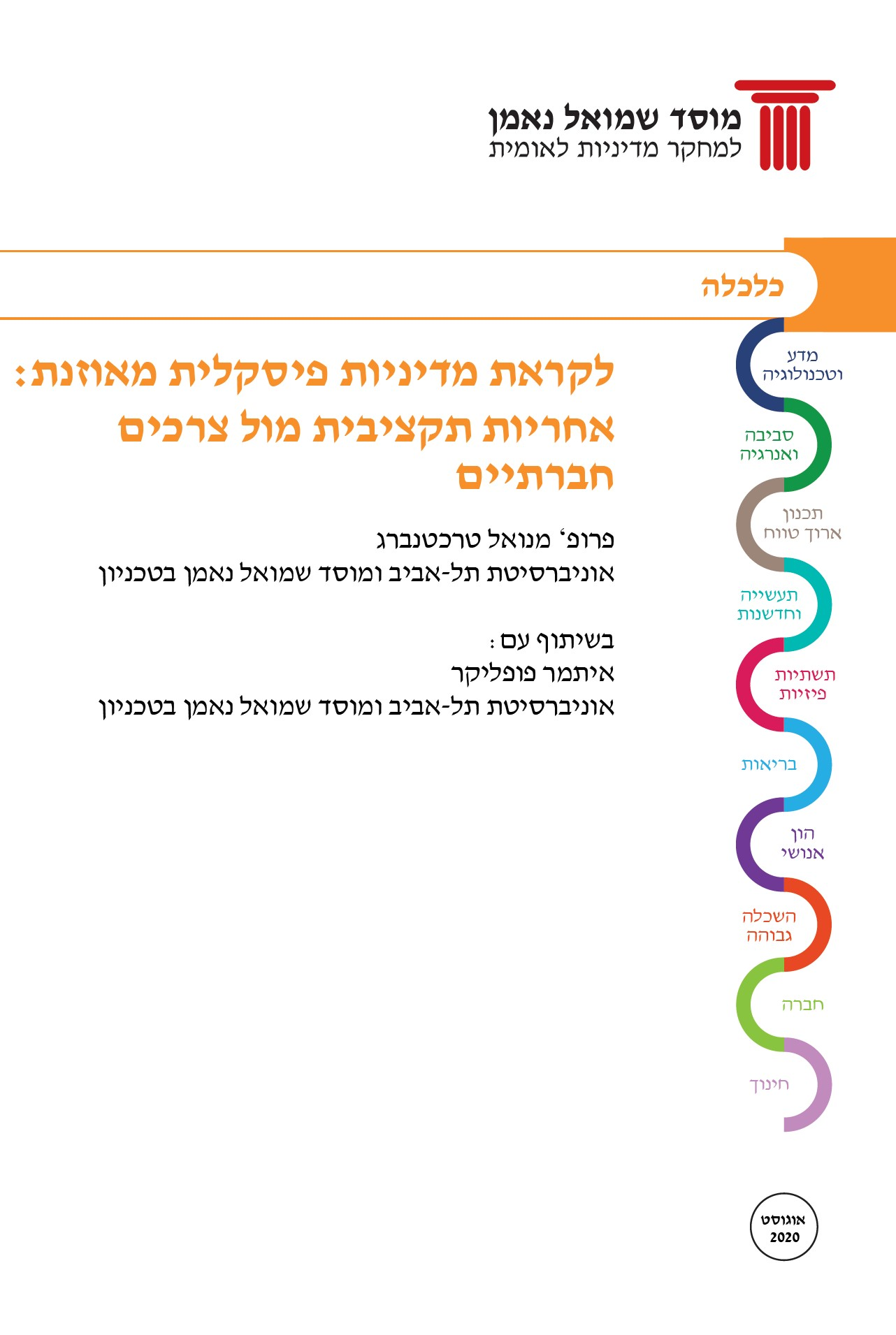 Towards a New Fiscal Policy for Israel: Balancing Budgetary Responsibility and Societal Needs