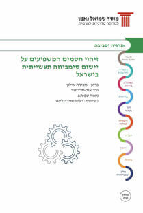 Industrial symbiosis – barriers for implementation in Israel