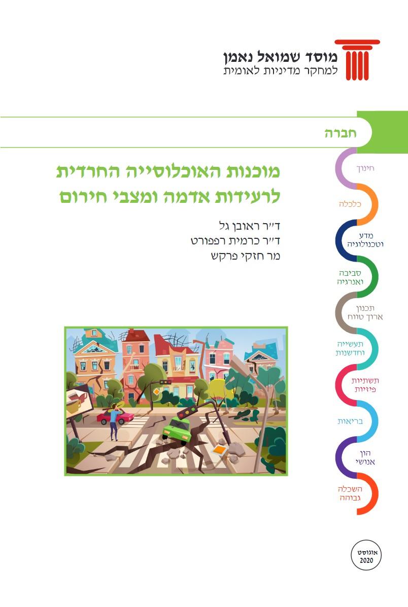 Preparedness of Ultra-Orthodox Population in Israel toward Earthquakes and Emergency Situations