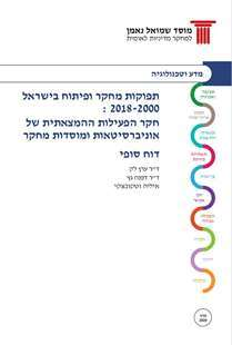 R&D outputs in Israel: Inventive Characteristics of universities and research institutions