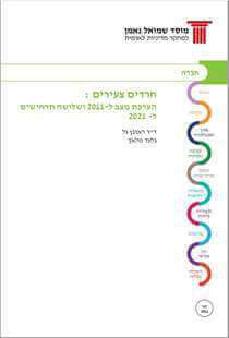Ultra-Orthodox Youth: Status Assessment for 2011 and Three Possible Scenarios for 2021