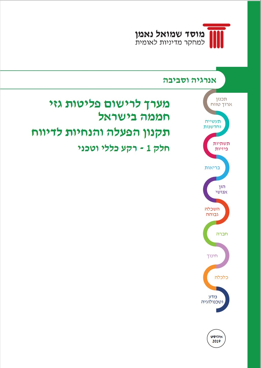 Greenhouse Gases emissions registry in Israel accounting and reporting protocol