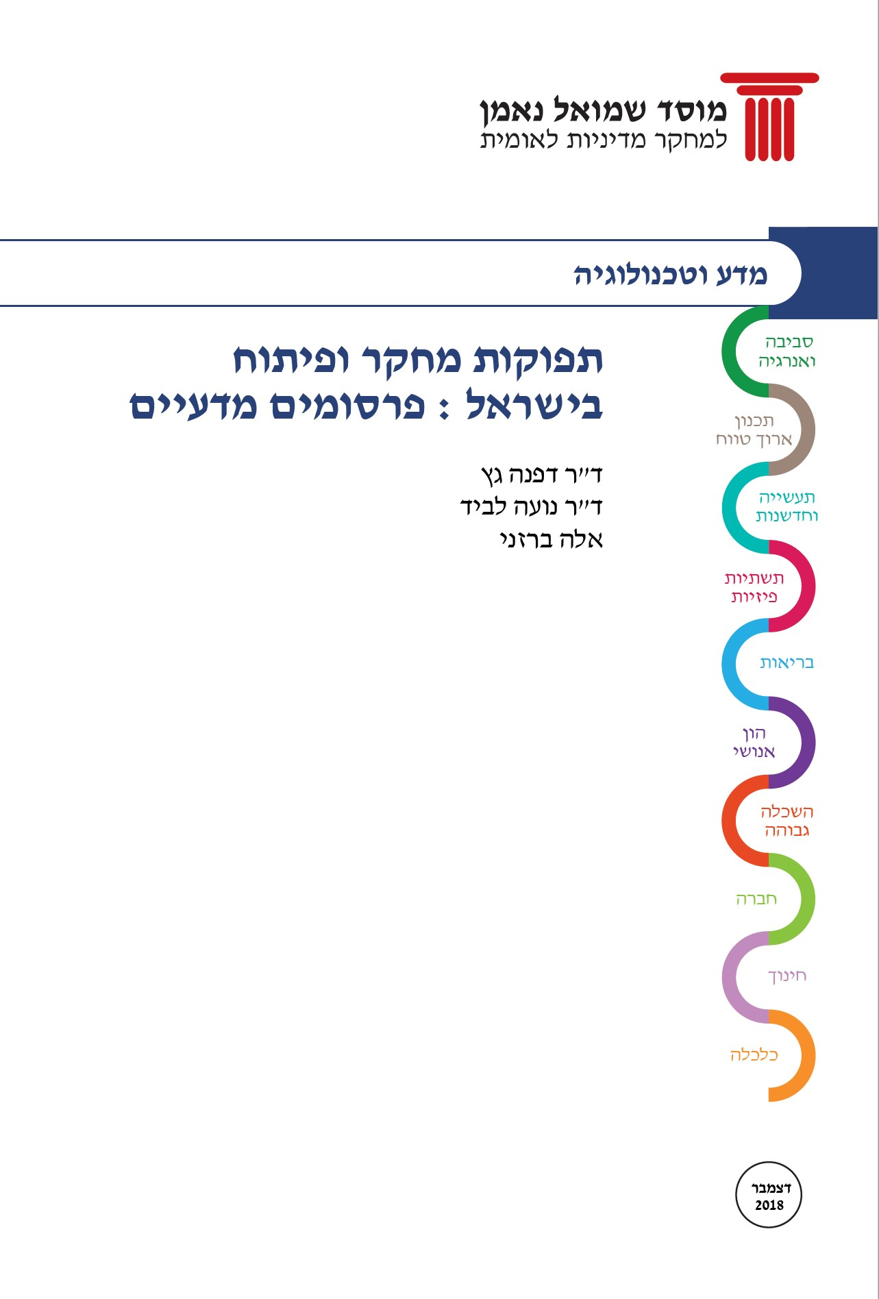 R&D Outputs in Israel  Analysis of Scientific Publications